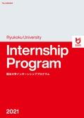 龍谷大学インターンシッププログラム2021